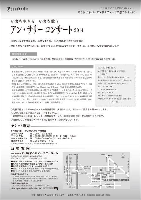 アンサリー-ura1024枠有り.jpg