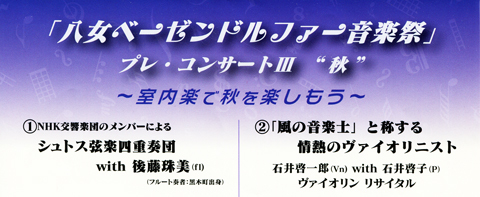プレコンサート03秋.jpg
