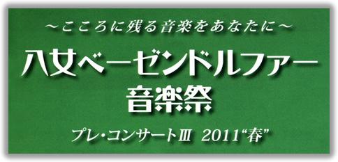 プレ・コンサート2011春.jpg