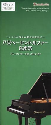 八女ベーゼンドルファー音楽祭プロフィール画像01.jpg