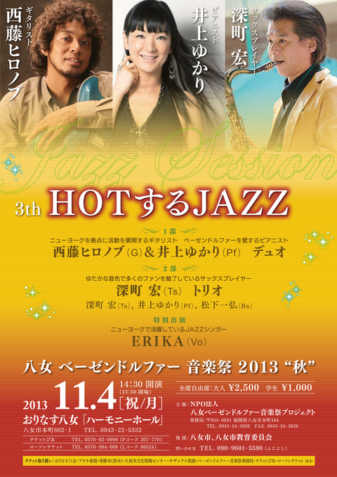 hotjazz1024.jpg
